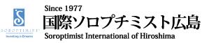 国際ソロプチミスト広島
