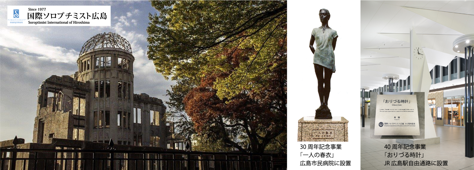 国際ソロプチミスト広島認証40周年記念祝宴